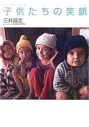 子供たちの笑顔―アジアンスマイル〈2〉 (アジアンスマイル (2))