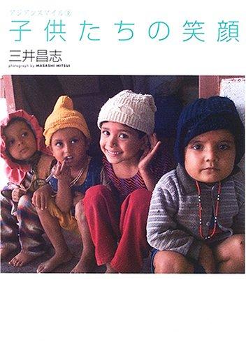 子供たちの笑顔―アジアンスマイル〈2〉 (アジアンスマイル (2))の詳細を見る