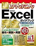 今すぐ使えるかんたん Excel完全ガイドブック 困った解決&便利技 [2019/2016/2013/2010/Office 365対応版] (Imasugu Tsukaeru Kantan Series)
