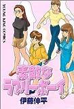 素敵なラブリーボーイ / 伊藤 伸平 のシリーズ情報を見る