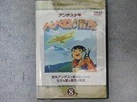 アンデス少年ペペロの冒険 第8巻 [DVD]