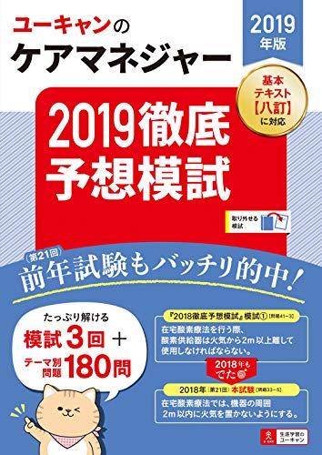 2019年版 ユーキャンのケアマネジャー 2019徹底予想模試【模試3