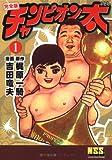 チャンピオン太〔完全版〕 【1】 (マンガショップシリーズ (48))