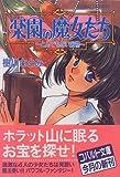 楽園の魔女たち 〜とんでもない宝物〜 (楽園の魔女たちシリーズ) (コバルト文庫)