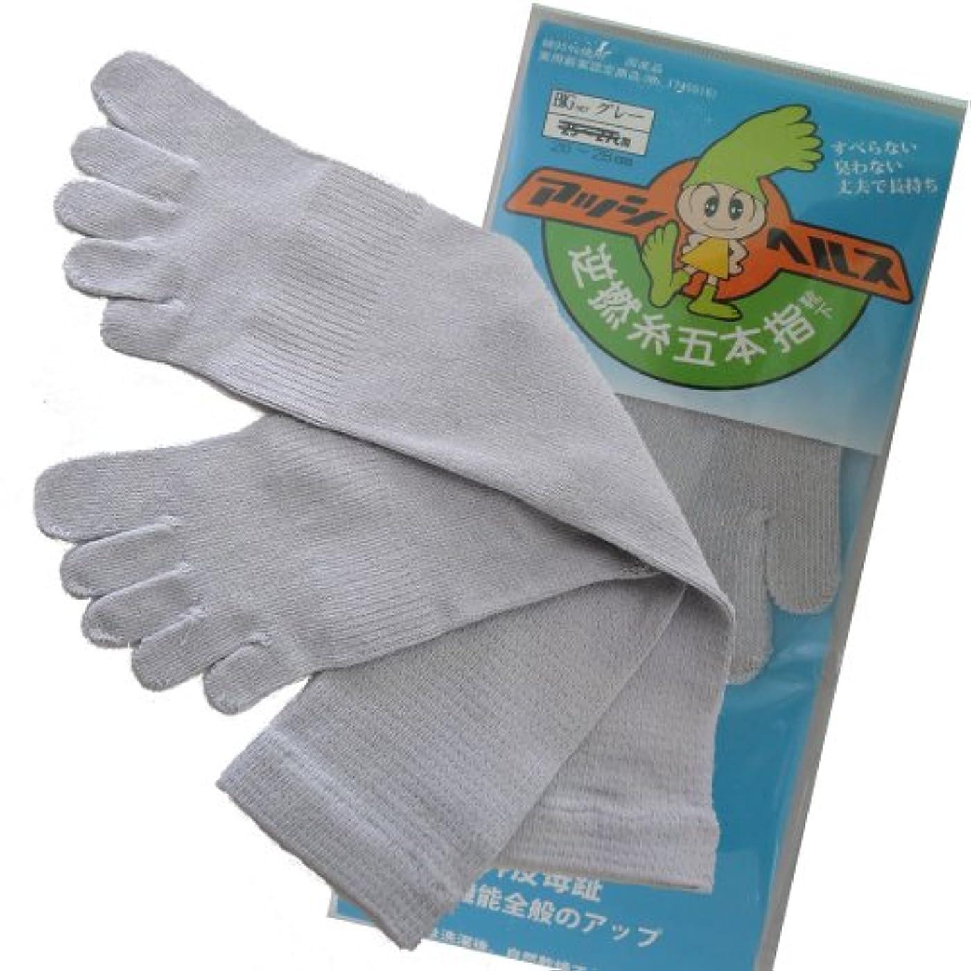 蘇生する自発けん引アッシヘルス 逆撚糸5本指靴下 かかと付き 男性用 AA26~28cm BIG (グレー)