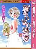 君のいない楽園【期間限定無料】 1 (マーガレットコミックスDIGITAL)