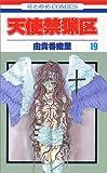 天使禁猟区 (19) (花とゆめCOMICS)