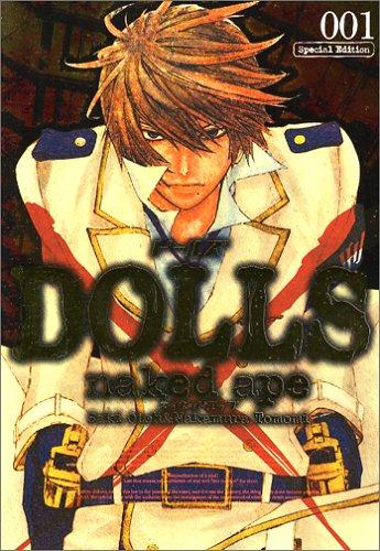 DOLLS (1) 限定版 (ZERO-SUM COMICS)の詳細を見る