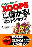 ブログよりすごい!? XOOPSならすぐできる 儲かる! ネットショップ