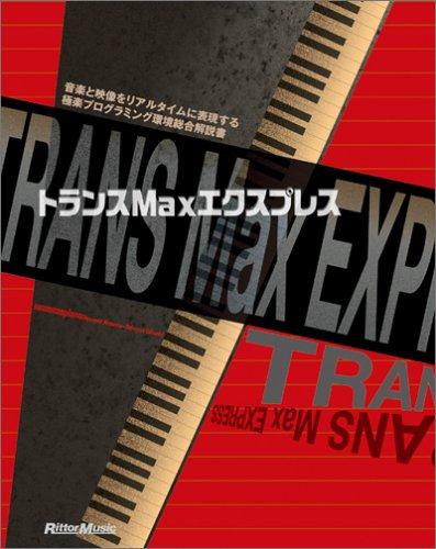 トランスMaxエクスプレスの詳細を見る