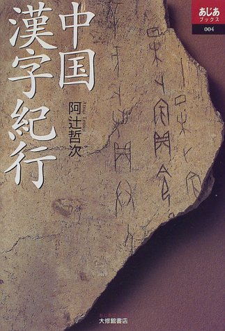 中国漢字紀行 (あじあブックス)