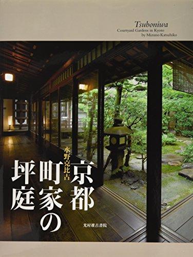 京都町家の坪庭