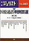 別冊ジュリスト No.140 医療過誤判例百選 第2版
