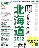 TRAVEL・STYLE北海道 2012 (SEIBIDO MOOK)