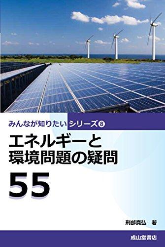 エネルギーと環境問題の疑問55 (みんなが知りたいシリーズ8)