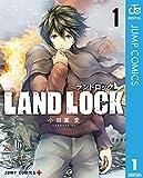 LAND LOCK 1 (ジャンプコミックスDIGITAL)