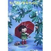 モモちゃんとアカネちゃんの本(1)ちいさいモモちゃん (児童文学創作シリーズ)
