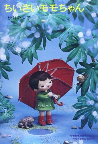 モモちゃんとアカネちゃんの本(1)ちいさいモモちゃん (児童文学創作シリーズ)の詳細を見る
