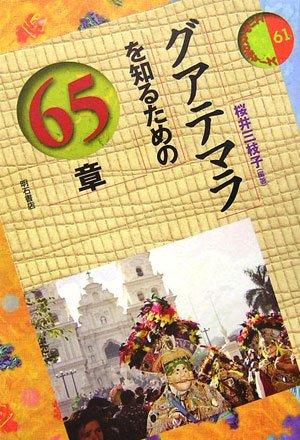 グアテマラを知るための65章 エリア・スタディーズ