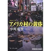 アメリカ村の黄昏 (光文社文庫)