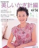 美しいかぎ針編―春夏 14 (春夏14) (Let's knit series)