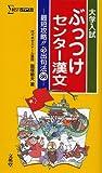 大学入試ぶっつけセンター漢文―最短攻略!!必出句法86 (シグマベスト)