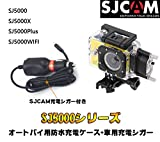 SJCAM正規品 SJCAM SJ5000シリーズスポーツアクションカメラアクセサリーキット バイク用防水ケース + 充電器 SJ5000 SJ5000WiFi SJ5000Plus SJ5000X対応 HR-HSJPTS5K