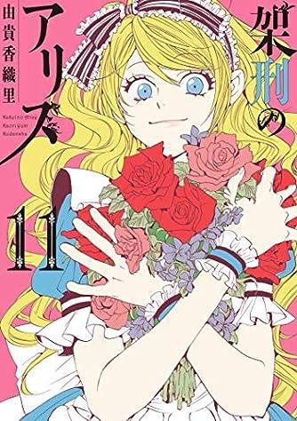 架刑のアリス コミック 1-11巻セット