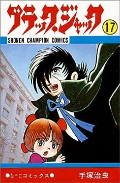 ブラック・ジャック (17) (少年チャンピオン・コミックス)