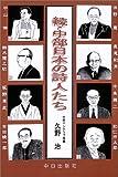 続・中部日本の詩人たち