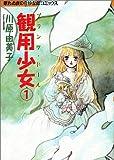 観用少女(プランツ・ドール) / 川原 由美子 のシリーズ情報を見る