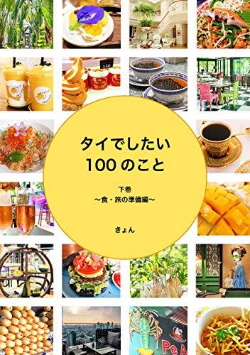 タイでしたい100のこと 下巻: 〜食・旅の準備編
