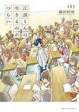 江波くんは生きるのがつらい (1) (まんがタイムKR フォワードコミックス)