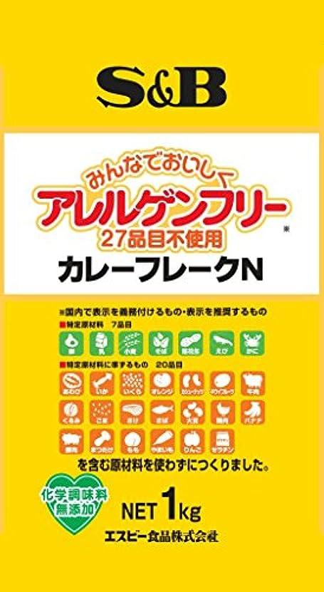 迫害するオール巧みなS&B アレルゲンフリー(27品目不使用) カレーフレークN 1kg
