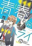 青春Re:トライ / 将良 のシリーズ情報を見る