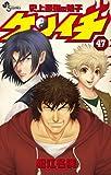 史上最強の弟子ケンイチ 47 (少年サンデーコミックス)