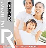素材辞典[R(アール)] 036 ファミリー・笑顔と暮らし