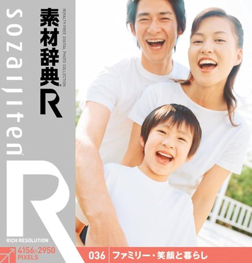 素材辞典[R(アール)] 036 ファミリー?笑顔と暮らし