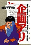 企画アリ(1) (ビッグコミックス)