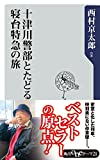 十津川警部とたどる寝台特急の旅 (角川oneテーマ21)