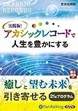 [オーディオブックCD] 実践版! アカシックレコードで人生を豊かにする (<CD>)