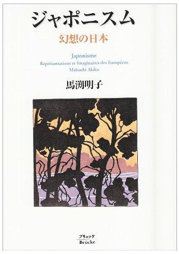 ジャポニスム―幻想の日本の詳細を見る