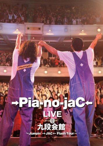 →Pia-no-jaC← LIVE@九段会館~Jumpin'→JAC←Flash Tour~ [DVD]