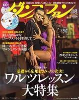 ダンスファン 2013年 08月号 [雑誌]