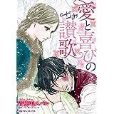 愛と喜びの讃歌 (ハーレクインコミックス)