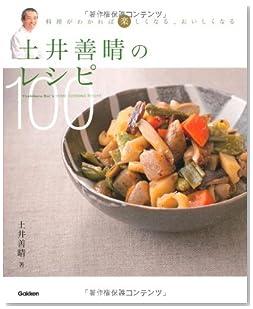 土井善晴のレシピ100―料理がわかれば楽しくなる、おいしくなる