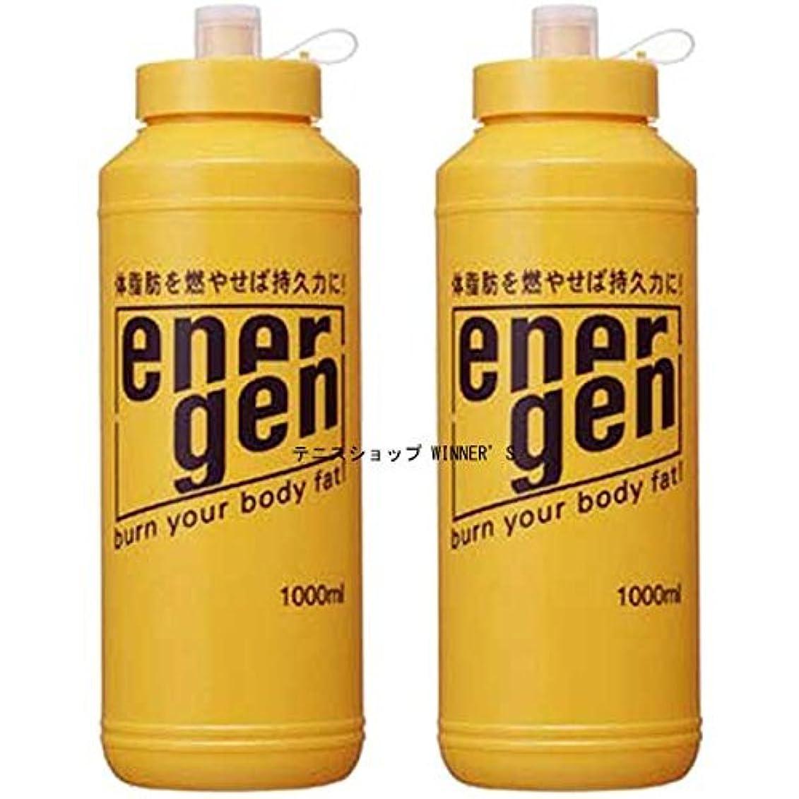 ゴールド時制糸大塚製薬 エネルゲン スクイズボトル 1L用×2本 2本セット 55651-2SET
