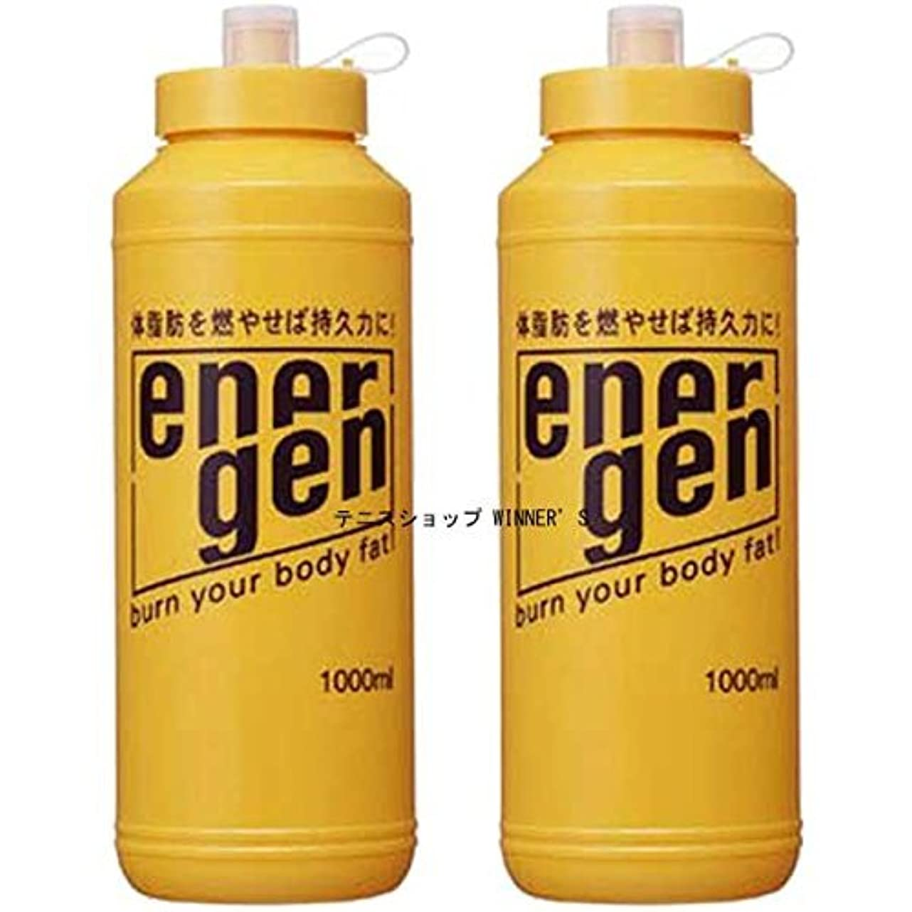分配します債務リスト大塚製薬 エネルゲン スクイズボトル 1L用×2本 2本セット 55651-2SET