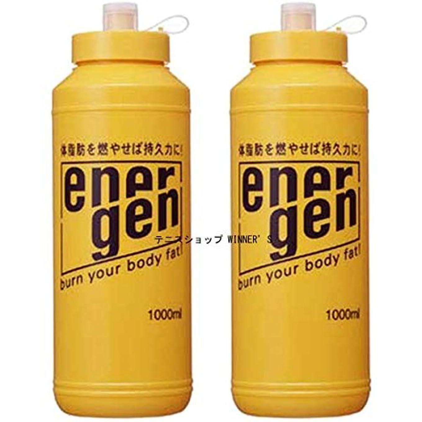 湾洪水学習者大塚製薬 エネルゲン スクイズボトル 1L用×2本 2本セット 55651-2SET