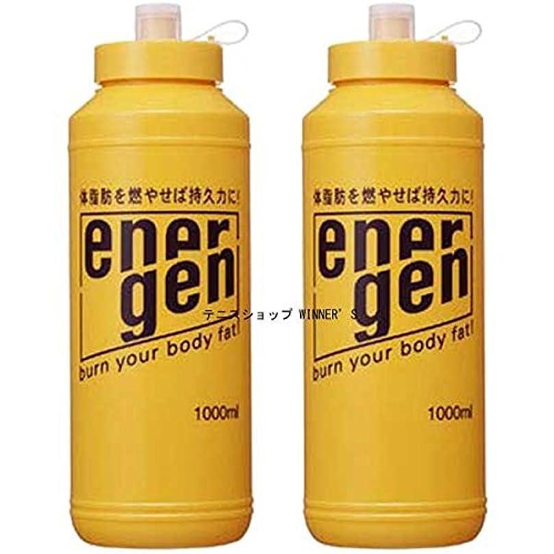 ぴかぴか適度に望み大塚製薬 エネルゲン スクイズボトル 1L用×2本 2本セット 55651-2SET